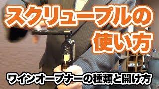 スクリュープルの使い方【ワインオープナーの種類と開け方】#4