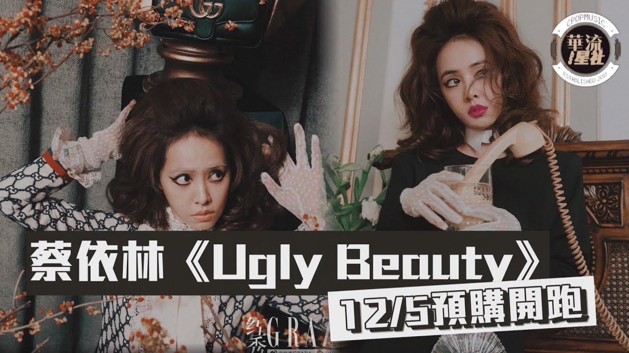 蔡依林《Ugly Beauty》 12/5預購開跑 - 20181126 - YouTube