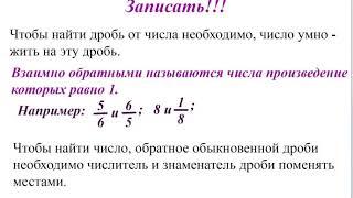 #21 Урок 11. Нахождение дроби от числа. Взаимно обратные числа. Математика 6 класс
