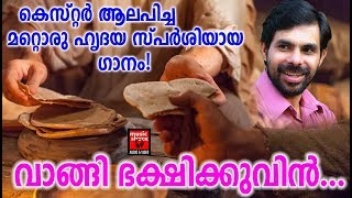 Vangi Bhakshikkuvin # Christian Devotional Songs Malayalam 2019 # Hits Of Kester