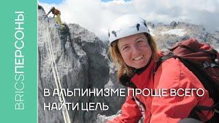 Первая в России женщина, покорившая 7 главных вершин мира
