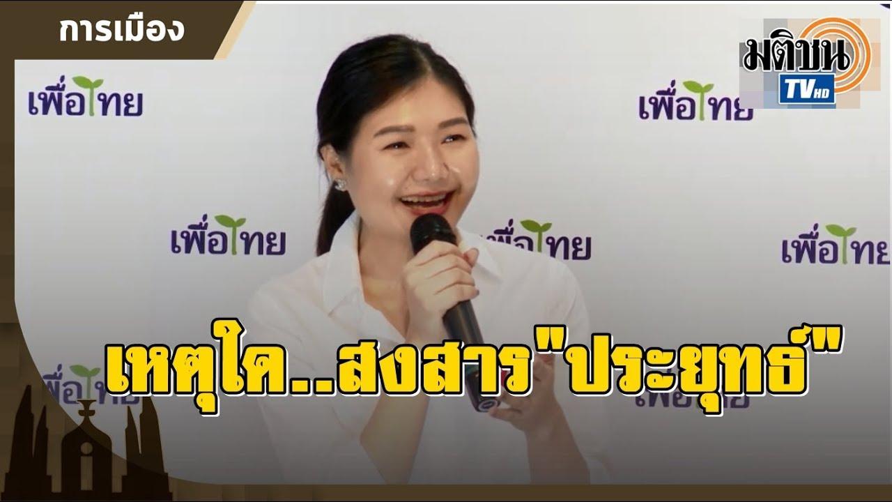 """ติ่งเกาหลีสู่ดาวสภา """"น้ำ จิราพร"""" เปิดใจกลางเวทีเพื่อไทย สงสาร """"ประยุทธ์""""?"""
