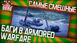 Самые прикольные баги #2 в Armored Warfare: Проект Армата