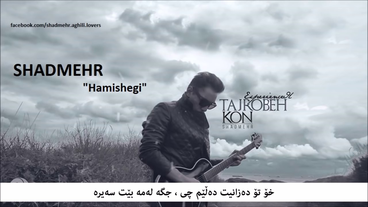 Shadmehr Aghili Official Website Shadmehr Music