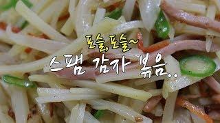 스팸 감자볶음 만들기~ 부서지지않고 질척이지 않게~ [강쉪] Korea stir fried potatoes