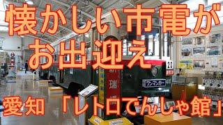 鉄道博物館 ジオラマ 名古屋レトロ電車館 鉄道ファンなら楽しめます