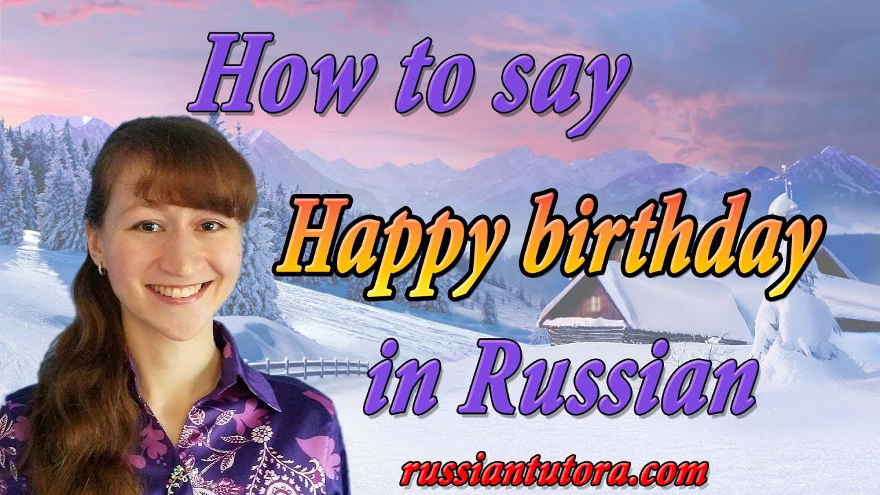 How To Say Happy Birthday In Russian Language Russian Word For Happy Birthday Youtube
