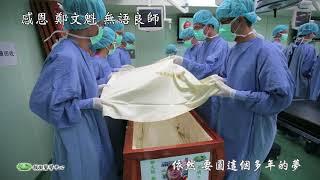 2017年09月 模擬手術課程
