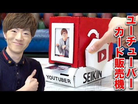 YouTuberカード販売機が完成しました。