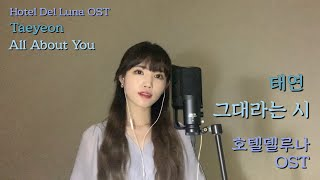 Gambar cover 태연 (Taeyeon) - 그대라는 시 (All About You) (호텔델루나 OST) [Cover by YELO]