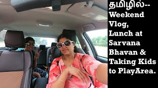 தமிழ் Vlog | Tamil Vlog | Weekend Routine  in Tamil | USA Tamil Vlog | Kids Playing Tamil Vlog