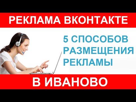 Реклама в Иваново, работа и объявления вконтакте