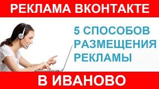 Реклама в Иваново, работа и объявления вконтакте(Наш сайт: http://reklamavkontak.blogspot.ru/ .... Наша группа: https://vk.com/ivanovo_obya Группа
