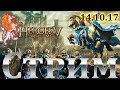 Heroes of Might and Magic V - Это 5ые Герои детка