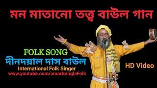 মন মতানো তত্ত্ব বাউল গান || দীনদয়াল দাস বাউল || Dindoyal Das Baul || Folk Song || HD