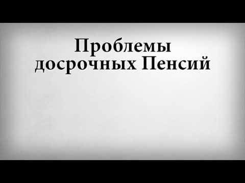 ПЕНСИЯ ПО ВИДУ НА ЖИТЕЛЬСТВО В МОСКВЕ 2017