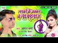 लड़को के चक्कर में ना पड़ना है    Aman Verma & Antra Singh Priyanka    Bhojpuri Song