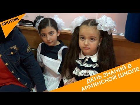 День знаний в армянской школе