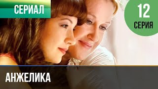 ▶️ Анжелика 12 серия | Сериал / 2010 / Мелодрама