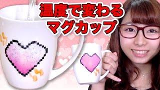【DIY】温度で色の変わるマグカップ作ってみた!How To Make Color Change Mug