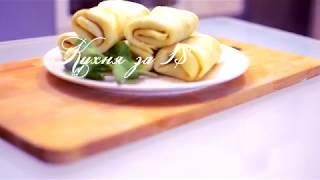 Блинчики с банановой начинкой (Рецепт за 1$)
