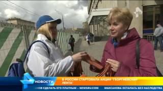 """В России стартовала акция """"Георгиевская лента"""""""