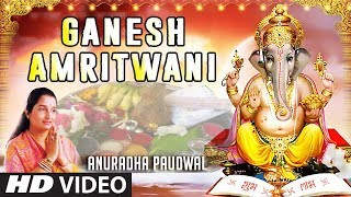 Ganesh Amritwani New Version I Ganesh Bhajan I ANURADHA PAUDWAL I HD Video Song