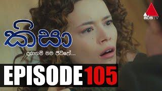 Kisa (කිසා)   Episode 105   15th January 2021   Sirasa TV Thumbnail