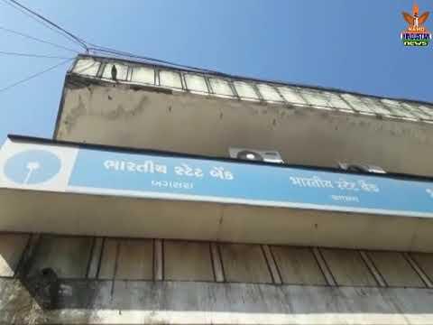 NAMO HINDUSTAN NEWS BAGSARA BANK HADTAL
