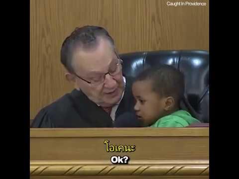 ให้ลูกเป็นศาล ตัดสินพ่อแม่