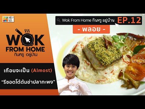 """เพราะความรักชนะทุกสิ่ง """"เกือบจะเป็น รีซอตโต้ต้มข่าปลากะพง"""" by พลอย [EP.12] Wok From Home"""
