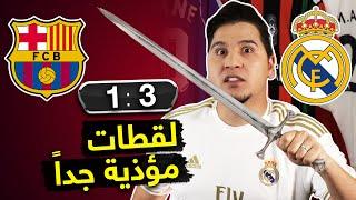 ريال مدريد يذبح برشلونة من الوريد إلى الوريد !! 🔪 ( ميسي أبدع والله❤️ )