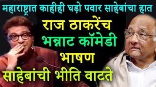 राज ठाकरे यांचे शरद पवारांवर तूफान कॉमेडी भाषण | Raj Thackeray Speech On Sharad Pawar Birthday