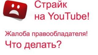 Как снять страйк с Youtube? Бесплатно и без регистрации.
