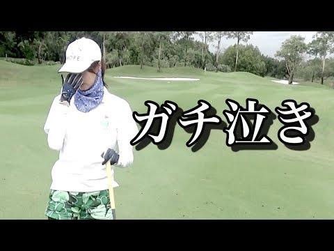 ゴルフ歴10年、長いスランプのどん底に耐えきれず...  【アルパインゴルフクラブ H14-3】