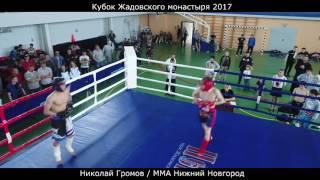 Николай Громов : Кубок Жадовского монастыря