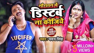 #VIDEO - नौरातन में डिस्टर्ब ना कीजिये - #Pawan Singh - #Priyanka Singh - Chait Navratri Song 2021