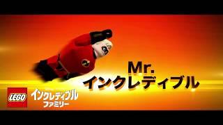 ゲーム【キャラクター紹介「怪力パパ ボブ」編】『レゴ®インクレディブル・ファミリー』8月2日(木)発売予定