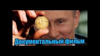 Документальный фильм о Биткоине ( Bitcoin ) и что такое деньги ????