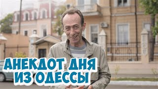 Анекдот дня из Одессы Короткие смешные анекдоты про одесситов