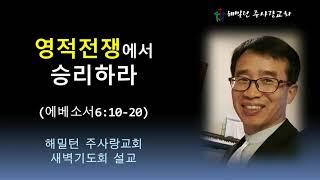 [에베소서6:10-20 영적전쟁에서 승리하라] 황보 현 목사 (2021년7월23일 새벽기도회)