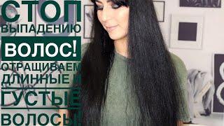 КАК ОСТАНОВИТЬ ВЫПАДЕНИЕ ВОЛОС Домашняя МАСКА против выпадения волос
