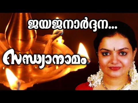 Jayajanardhana... | Traditional Superhit Devotional Song | Sandhyanamam | Ft. Radhika Thilak