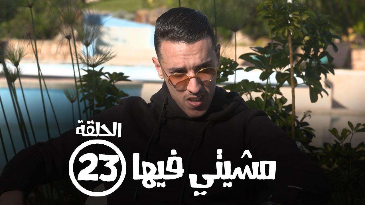 برامج رمضان - مشيتي فيها : الحلقة الثالثة والعشرون - مايسترو