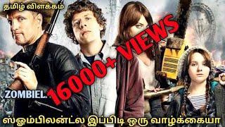 ZOMBIELAND || Story Explain In Tamil || HOLLYWOOD TAMIL