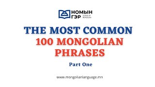 Mongolian Language: The Most Common 100 Phrases (Part 1)