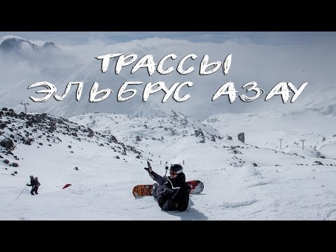 Трассы на Эльбрус-Азау. Стоит ли ехать для катания на горных лыжах в Кабардино-Балкарию?