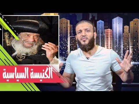 عبدالله الشريف | حلقة 15 | الكنيسة السياسية | الموسم الثاني