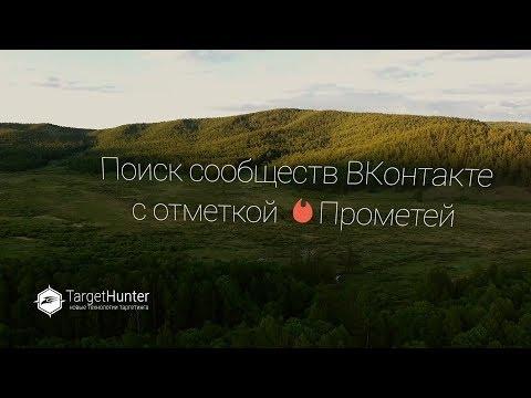 Поиск сообществ ВКонтакте с пометкой «Прометей»