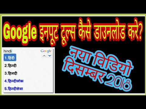 Google Input Tool For Window10 Ll Google Input Tool Kaise Download Kare Pc/computer /laptop